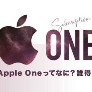 【Apple One】はお得?Apple Musicユーザー必見