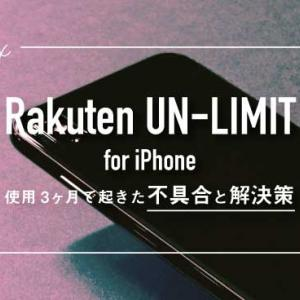 【楽天UNLIMIT】iPhone利用での不具合まとめ【解決済】