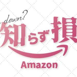 Amazon商品の価格変動を知る裏技【高い時に買って損してない?】