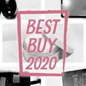 【2020年】買ってよかったモノ!アラサー男の心を掴んだ逸品達。