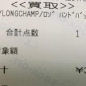 試しに売りに行ってみたけど ロンシャンのバッグ300円