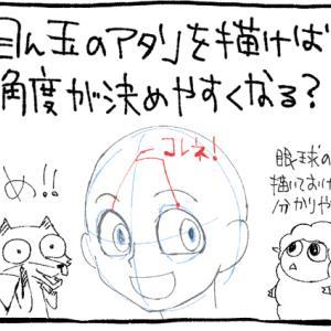 角度を付けて顔を描くときは、眼球のアタリを取ると分かりやすい?(かもしれない)