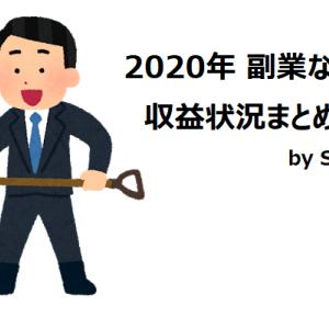2020年副業他 収益まとめ(9月終了時点)