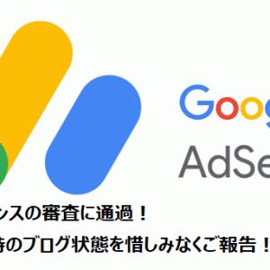 Googleアドセンス 審査通過しました!