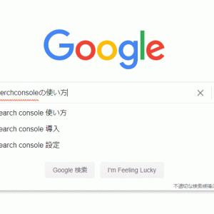 超簡単 Google Search Consoleの使い方