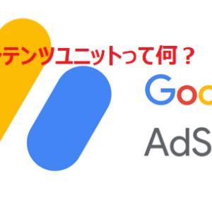 Googleアドセンス 関連コンテンツとは?