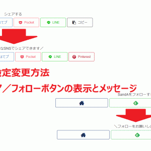 ワードプレスブログ設定変更(SNSボタン)
