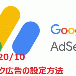 Googleアドセンス リンク広告を設置する方法
