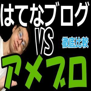 【動画】徹底比較はてなブログVSアメブロどっちがいいメリットとデメリット