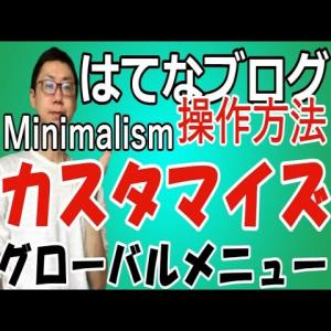【動画】はてなブログのMinimalismのインストールとカスタマイズ方法(グローバルメニュー・見出し・ヘッダー色)