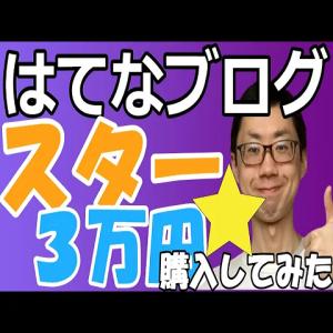 【動画】はてなブログのスター3万円購入してみた!効果は?非表示設定、消える・つけられない原因