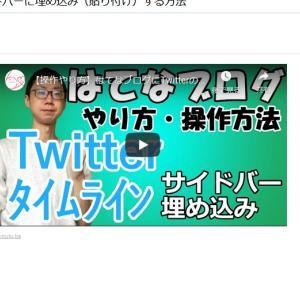 【操作やり方】はてなブログにTwitterのタイムラインをサイドバーに埋め込み(貼り付け)する方法