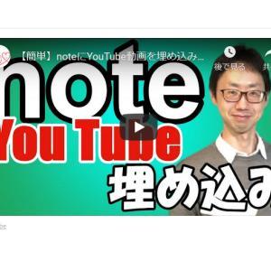 【簡単】noteにYouTube動画を埋め込みするやり方(使い方)