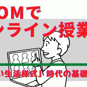 【大学】Zoomでのオンライン授業のやり方【準備編】