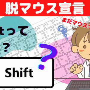 【脱マウス】Shiftキーを使えるようになろう【2階への移動(シフト)です】