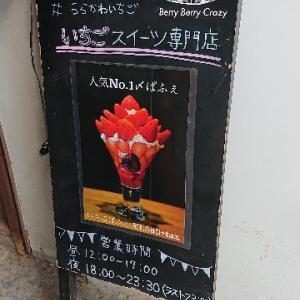【ベリーベリークレイジー】いちごモンブランパフェ