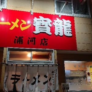 【寳龍 浦河店】  豚角煮塩ラーメン & チャーハン