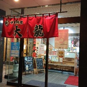 【中華料理 大龍】天津飯 + 広東麺