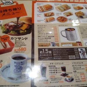 【コメダ珈琲 狸小路2丁目店】おすすめの朝食メニュー
