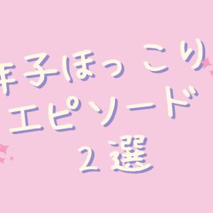 小ネタ③年子のほんわかおもしろエピソード2選