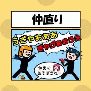 育児4コマ漫画【第10話】仲直り
