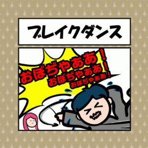 育児4コマ漫画 第11話『ブレイクダンス』