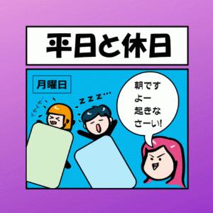 育児4コマ漫画 第31話『平日と休日』