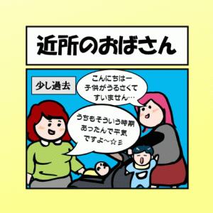 育児4コマ漫画 第38話『近所のおばさん』