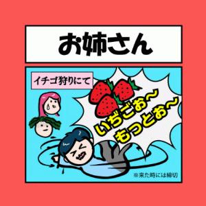 育児4コマ漫画 第39話『お姉さん』