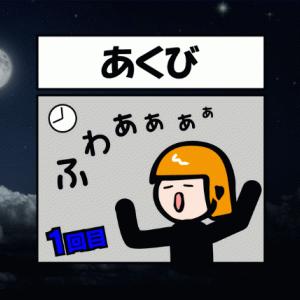 育児4コマ漫画 第40話『あくび』
