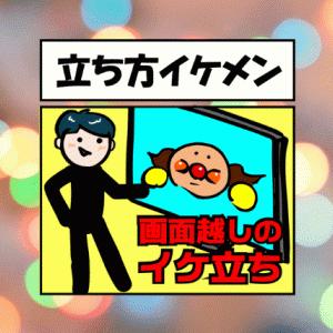 育児4コマ漫画 第41話『立ち方イケメン』