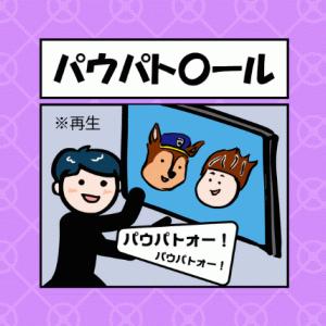 育児4コマ漫画 第42話『パウパト〇ール』