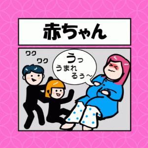 育児4コマ漫画 第43話『赤ちゃん』
