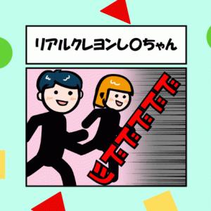 育児4コマ漫画 第44話『リアルクレヨンし〇ちゃん』