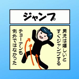 育児4コマ漫画 第45話『ジャンプ』