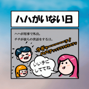 育児4コマ漫画 第48話『ハハがいない日』