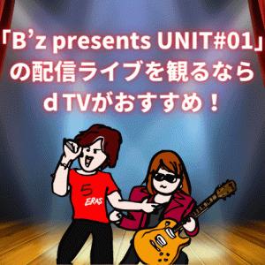 「B'z presents UNIT#01」の配信ライブを観るならdTVがおすすめ!