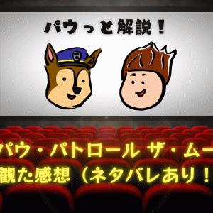 映画『パウ・パトロール ザ・ムービー』を観た感想(ネタバレあり!)
