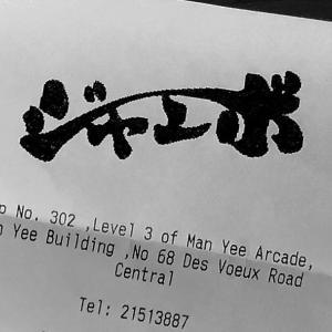 焼肉ジャンボ(Yakinkiu Jumbo HK)@中環