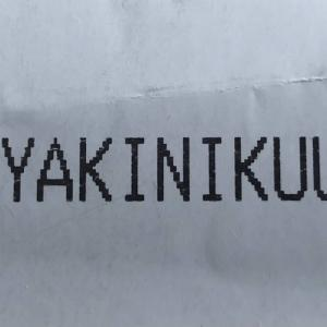 焼肉「YakiniKuu Japanese Bbq」@上環