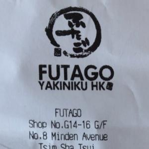 大阪焼肉ホルモンふたご(Futago HK TST shop)@尖沙咀