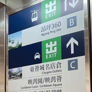 ゴンピンで香港観光