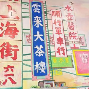 おさんぽ日和〜Mong Kok〜