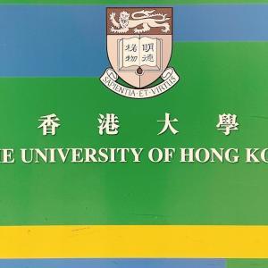 香港大学を散策してみたら良いところだった。