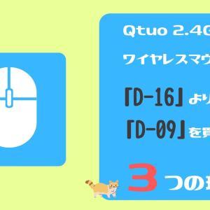 Qtuo2.4Gワイヤレスマウスは「D-16」よりも「D-09」を買うべき3つの理由!