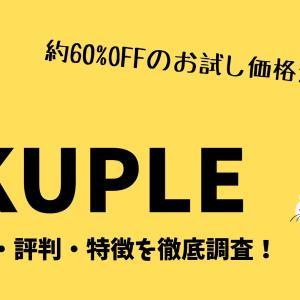 イクプル (IKUPLE) の口コミ・評判・特徴を徹底調査!【約60%OFFのお試し価格がお得】