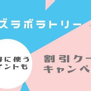 【割引クーポン・キャンペーン情報】キッズラボラトリーでお得におもちゃをレンタルしよう!