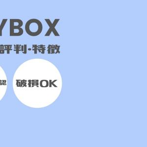 【口コミまとめ】おもちゃレンタルTOYBOX(トイボックス)の評判や特徴について解説!【人気の秘密はLINEでのプラン確認と保証範囲】