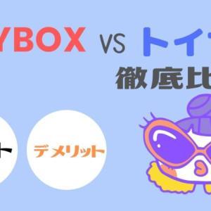 【トイサブと比較】TOYBOX(トイボックス)のメリット・デメリットを徹底解説!【安くておもちゃの変更も可能◎】