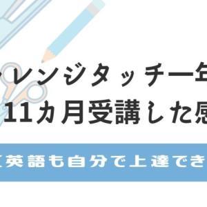 【口コミ・評判】チャレンジタッチ一年生を11カ月受講した感想!【英語も自分で上達できました】